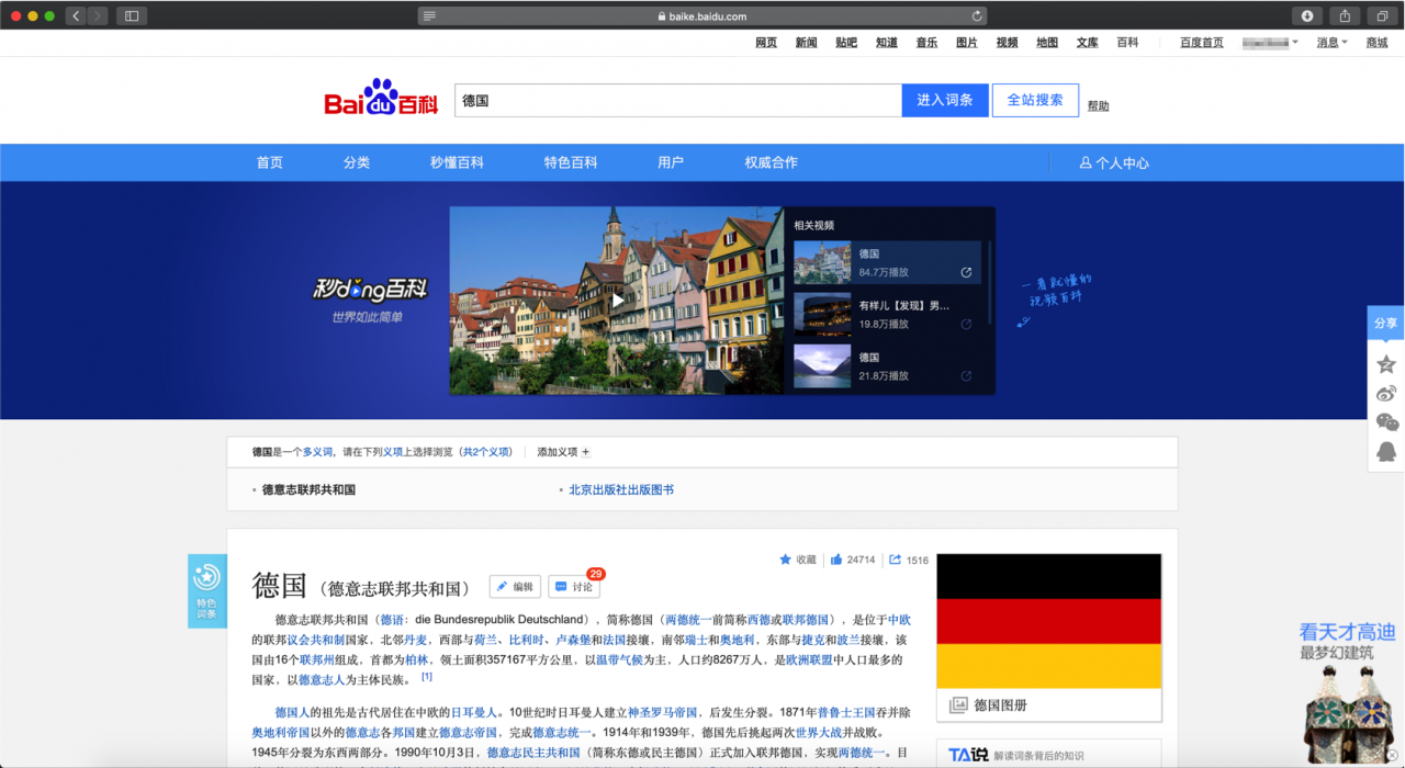 Baidu Baike entry about Germany