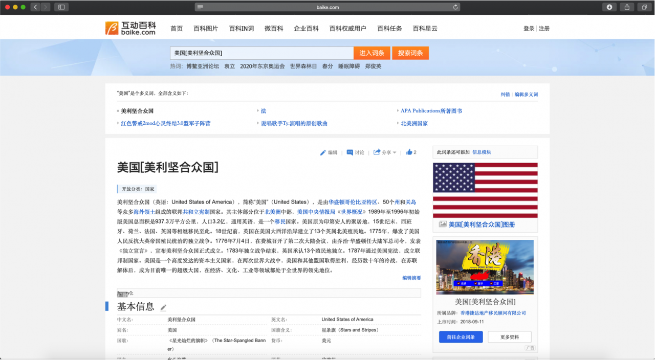 Baike.com entry about the USA
