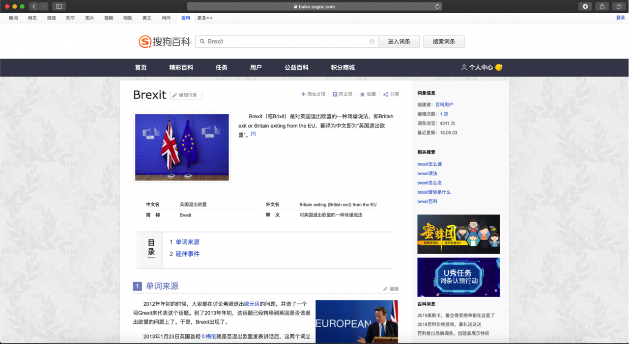 Sogou Baike entry about the Brexit