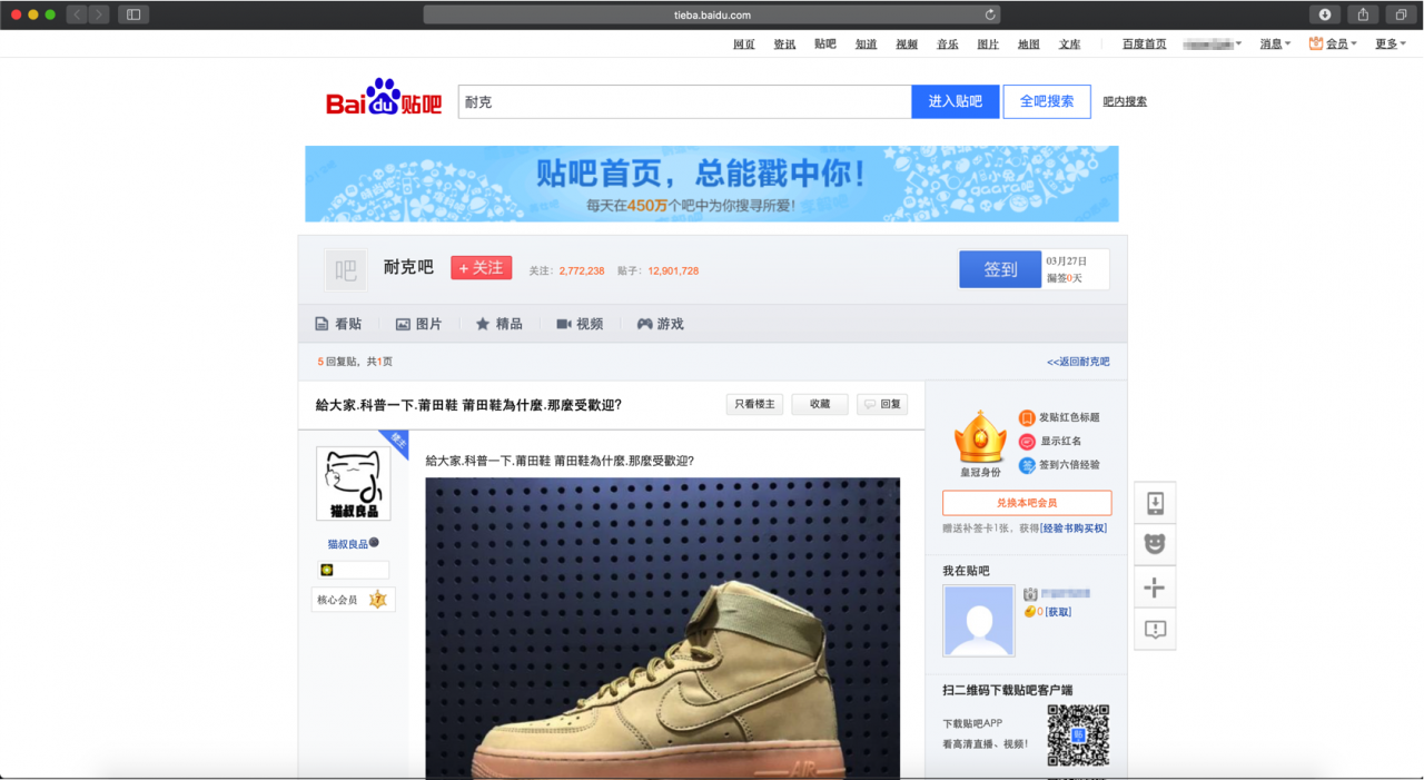 "Baidu Tieba with posting for ""Nike"""