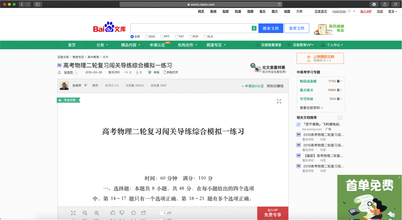 Baidu Wenku a Word document with college test tasks